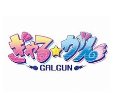 ぎゃる☆がん|ゲームロゴのデザインギャラリー GLaim