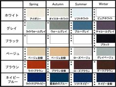 4season-basic-color