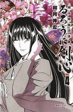 Megumi (Rurouni Kenshin)