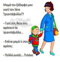 Funny Greek, Greek Quotes, Just For Laughs, Funny Texts, Funny Quotes, Funny Pictures, Family Guy, Jokes, Lol