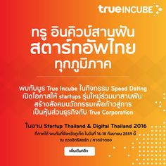 ทรู อินคิวบ์ เฟ้นหาสตาร์ทอัพภาคใต้ ในงาน Startup Thailand & Digital Thailand  16–18 ก.ย. ณ ดวงจิตต์ รีสอร์ทแอนด์สปา หาดป่าตอง จ.ภูเก็ต - http://www.thaimediapr.com/%e0%b8%97%e0%b8%a3%e0%b8%b9-%e0%b8%ad%e0%b8%b4%e0%b8%99%e0%b8%84%e0%b8%b4%e0%b8%a7%e0%b8%9a%e0%b9%8c-%e0%b9%80%e0%b8%9f%e0%b9%89%e0%b8%99%e0%b8%ab%e0%b8
