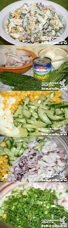 """Салат из кальмаров с огурцом и кукурузой """"Атлантик""""   Харч.ру - рецепты для любителей вкусно поесть"""