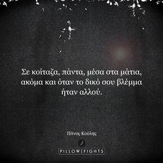 Δε σε έχασα στιγμή από τα μάτια μου… | Pillowfights.gr