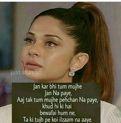 Love Hurts Quotes, Love Quotes In Hindi, Hurt Quotes, Attitude Thoughts, Girly Attitude Quotes, Badass Girls Quotes, Mood Off Quotes, Maya Quotes, Adorable Quotes