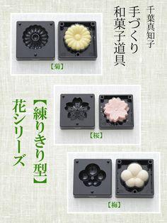 練りきり型花(へら付)CWC3S