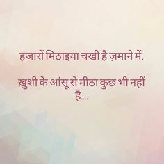 My thoughts.. Shyari Quotes, Hindi Quotes On Life, People Quotes, Words Quotes, Lines Quotes, Motivational Quotes, Inspirational Quotes, Hindi Words, Hindi Shayari Love