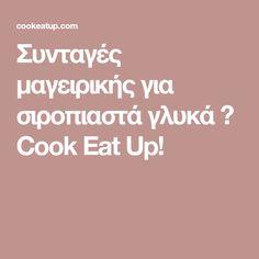 Συνταγές μαγειρικής για σιροπιαστά γλυκά ⋆ Cook Eat Up!