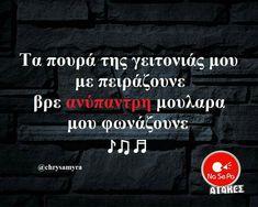 Greek, Jokes, Lol, Humor, Funny, Husky Jokes, Humour, Memes, Funny Photos