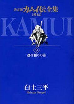カムイ伝全集 カムイ外伝 9 白土三平 小学館