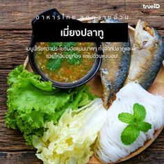 Thai Recipes, Clean Recipes, Diet Recipes, Healthy Recipes, Authentic Thai Food, Best Thai Food, Meal Plans To Lose Weight, Healthy Beauty, Diet Menu