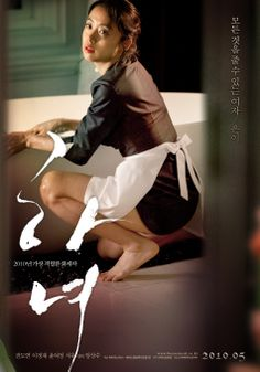 하녀 (The Housemaid), 임상수, 2010. 전도연, 이정재, 윤여정.