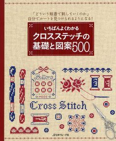 Easy Cross Stitch Technique & 500 patterns - Japanese Craft Book for Stitches  - Kawaii Motif, Sampler, etc... - B1098. via Etsy.