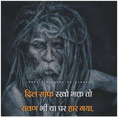 Motivational Thoughts In Hindi, Good Thoughts Quotes, Positive Quotes, Sad Girl Photography, Love Friendship Quotes, Yogi Tattoo, Shiva Tattoo Design, Geeta Quotes, Mahadev Quotes