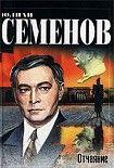 Отчаяние. Начните читать книги Семенов Юлиан в электронной онлайн библиотеке booksonline.com.ua. Читайте любимые книги с мобильного или ПК бесплатно и без регистрации.