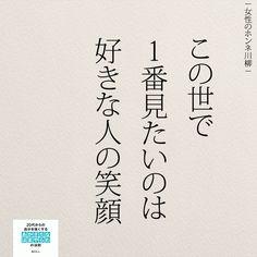 この世で一番見たいもの|女性のホンネ川柳 オフィシャルブログ「キミのままでいい」Powered by Ameba