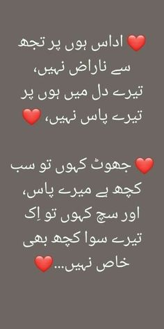 love poetry urdu & love poetry urdu ` love poetry ` love poetry to him ` love poetry urdu romantic ` love poetry romantic ` love poetry deep ` love poetry urdu for him ` love poetry in urdu Poetry Quotes In Urdu, Best Urdu Poetry Images, Love Poetry Urdu, My Poetry, Urdu Quotes, Qoutes, Deep Poetry, Poem Quotes, Mixed Feelings Quotes