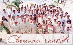 """Хочешь фотографии со свадьбы ни как у всех? Тогда обращайся к нам! Свадебные фотографы организации праздников """"Светлая чайка"""" воплотят твою мечту! Вдохновляйтесь вместе с нами! Ваша """"Светлая чайка"""".  _________________________________________   Звоните нам! ☎ 8.800.234.80.34 * звонок бесплатный  Наш сайт: WWW.SVE-CHA.RU  Наш адрес: ❤м. БЕЛЯЕВО, Москва, ул. Профсоюзная, д. 102, стр.1, ТЦ Ареал, 3 этаж, http://sve-cha.ru/contacts/belyevo.php _________________________________________  #фото…"""