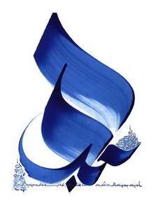 """Calligraphie de Abd Al Malik Nounouhi """"Je crois en la religion de l'Amour, où que se dirigent ses caravanes, car l'Amour est ma religion et ma foi"""". Ibn Arabi"""