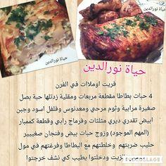 أرجوكم أريد أطباق اقتصادية - منتديات الجلفة لكل الجزائريين و العرب