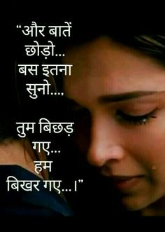 Suno na . Love Song Quotes, Love Hurts Quotes, Hindi Quotes On Life, Life Lesson Quotes, Hurt Quotes, Couple Quotes, Friendship Quotes, Life Quotes, Sad Quotes