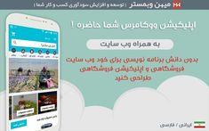 پکیج ایرانی راه اندازی وبسایت فروشگاه اینترنتی به همراه اپلیکیشن اندروید