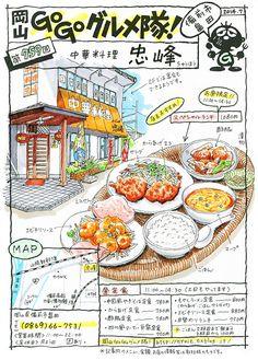 Japanese food illustration from Okayama Go Go Gourmet Corps… Food Sketch, Japanese Food Art, Watercolor Food, Blog Logo, Okayama, Food Painting, Cute Illustration, Japanese Illustration, Character Illustration