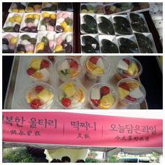 행복한 울타리(김밥)떡찌니와 오늘 담은 과일로 점심해결!!