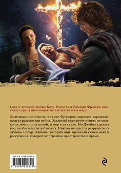 The Fiery Cross by Diana Gabaldon (Russian Edition)                                                                                                                                                                                 More