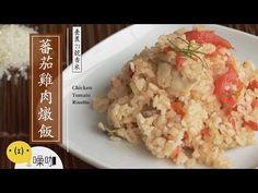 電鍋料理-蕃茄雞肉燉飯 Chicken Tomato Risotto  - 噪咖 EBCbuzz