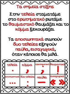 Greek Language, Kids And Parenting, Grammar, Education, Learning, Words, Children, School, Crafts