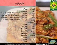 Cooking Recipes In Urdu, Chef Recipes, Spicy Recipes, Kitchen Recipes, Cooking Tips, Chicken Chowmein Recipe, Fried Chicken Recipes, Recipe Chicken, Kitchens