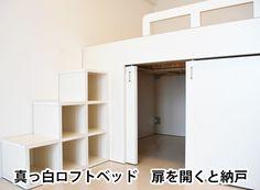 真っ白ロフトベッド 扉を開くと納戸