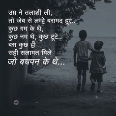48219844 Image may contain: one or more people and outdoor, text that says 'उम्र ने तलाशी ली, तो … Hindi Quotes Images, Inspirational Quotes In Hindi, Motivational Picture Quotes, Shyari Quotes, Love Quotes In Hindi, Qoutes, Lesson Quotes, Friend Quotes, Famous Quotes