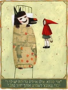 le petit chaperon rouge  OFRA AMIT