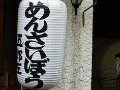 めんさいぼう 五郎左 Gorosa in Minamiasagaya  http://noreason-hiroshi.blogspot.jp/2012/06/gorosa-in-minamiasagaya.html