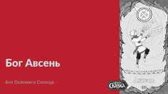 Тема: Славянские Резы Рода
