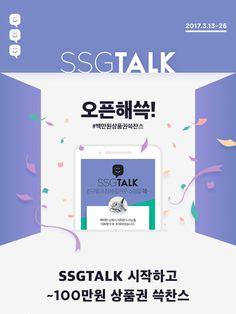 이벤트&쿠폰 > [쓱톡] SSGTALK, 오픈해쓱! , 신세계적 쇼핑포털 SSG.COM