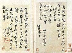 清-朱耷-手札1-北京故宫  Zhu Da