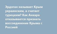 Эрдоган называет Крым украинским, а считает турецким? Как Анкара отказывается признать воссоединение Крыма с Россией http://rusdozor.ru/2016/09/23/erdogan-nazyvaet-krym-ukrainskim-a-schitaet-tureckim-kak-ankara-otkazyvaetsya-priznat-vossoedinenie-kryma-s-rossiej/  Турция продемонстрировала, что поворот в сторону улучшения отношений с Россией ей сделан не только не полностью, но даже и не наполовину. Во время 71-й сессии Генеральной Ассамблеи Организации Объединенных Наций состоялась встреча…