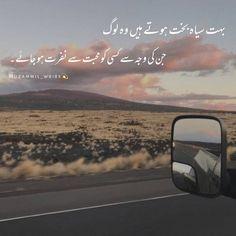 Poetry Quotes In Urdu, Best Urdu Poetry Images, Urdu Quotes, Hiding Feelings, Poetry Feelings, Poetry Pic, Poetry Books, Self Respect Quotes, Poetry Famous