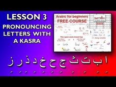 ▶ Arabic for beginners: Lesson 3 - Pronouncing with kasra - YouTube