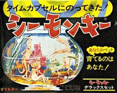 テンヨーが発売した時の「シーモンキー」広告。 Retro Advertising, Retro Ads, Vintage Ads, Vintage Posters, Japanese History, Japanese Toys, Vintage Japanese, Showa Period, Showa Era
