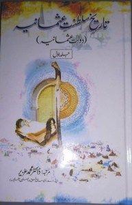 Tareekh e Saltanat e Usmania By Dr Muhammad Aziz 1 | onbs pk