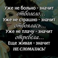 Best Advice Quotes, Good Advice, Great Quotes, Love Quotes, Inspirational Quotes, Russian Quotes, Text Pictures, Self Motivation, Meaningful Words