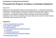 http://company.yandex.ru/researches/reports/2013/ya_search_interests_2013.xml
