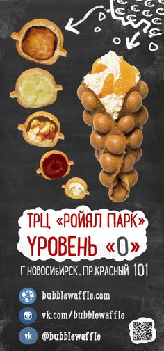 г. Новосибирск, Трц Ройял Парк, 0 уровень Crepes, Speisenkarten Designs, Waffle Pizza, Appetizer Recipes, Snack Recipes, Crock Pot Food, Bubble Waffle, Food Menu Design, Yogurt Smoothies