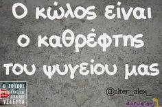 !!!!!! Funny Images With Quotes, Funny Greek Quotes, Funny Photos, Favorite Quotes, Best Quotes, Funny Statuses, Funny Times, Quote Posters, Note To Self