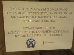Η Ελληνική Αστυνομία στην υπηρεσία των security. Το ΣΔΙΤ του μέλλοντος