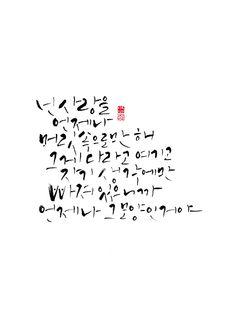 calligraphy_넌 사랑을 언제나 머릿속으로만 해 그게 다라고 여기고 자기 생각에만 빠져 있으니까 언제나 그 모양인거야<미술관 옆 동물원>