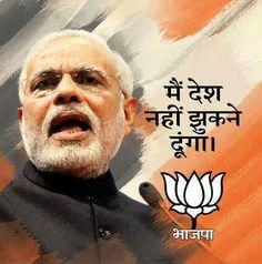 Narendra Modi Prime minsiter of india  Official oath take on 26 may 2014 में देश नही जुकने दूंगा ।